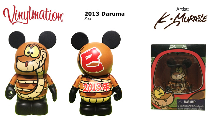 Vinylmation Open And Misc Exclusives Kaa Daruma 2013