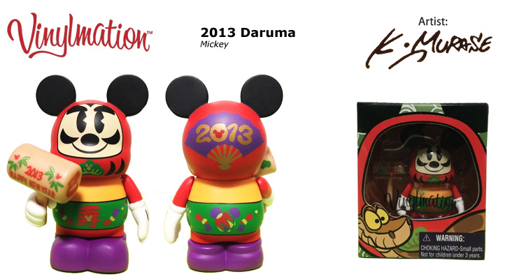 Vinylmation Open And Misc Exclusives Mickey Daruma 2013