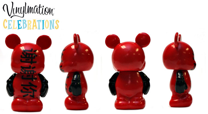 Vinylmation Open And Misc Celebrations Jr Xie Xie