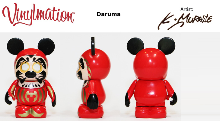 Vinylmation Open And Misc Exclusives Daruma