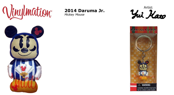 Vinylmation Open And Misc Exclusives 2014 Daruma Mickey Jr.